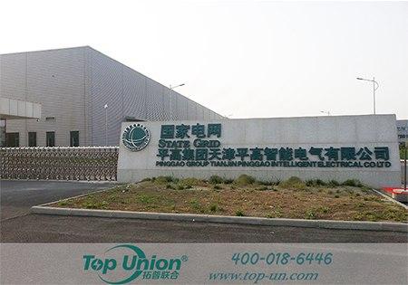 拓普联合电力,锐拓普电力为天津平高电气提供售后服务